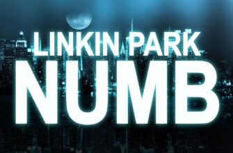 Караоке Linkin Park - Numb