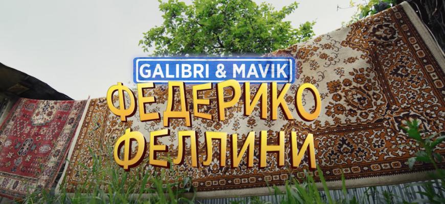 Караоке Текст песни Galibri & Mavik - Федерико Феллини